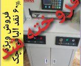 دستگاه کاتر برقی کاغذ کارکرده دهانه ۴۶