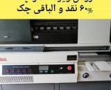 صحافی چسب گرم برقی اتوماتیک A3