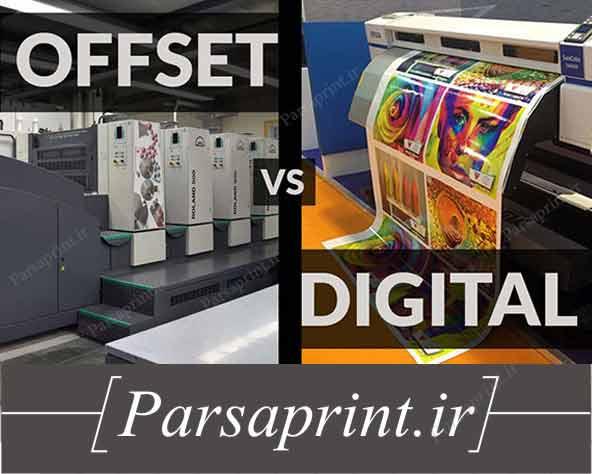 روش چاپ دیجیتال و آفست - تفاوت چاپ دیجیتال و آفست